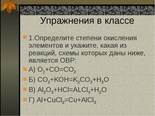 Упражнения в классе 1.Определите степени окисления элементов и укажите, какая...