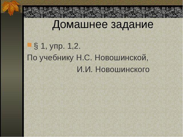 Домашнее задание § 1, упр. 1,2. По учебнику Н.С. Новошинской, И.И. Новошинского