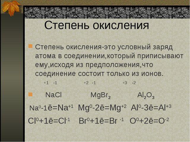 Степень окисления Степень окисления-это условный заряд атома в соединении,ко...