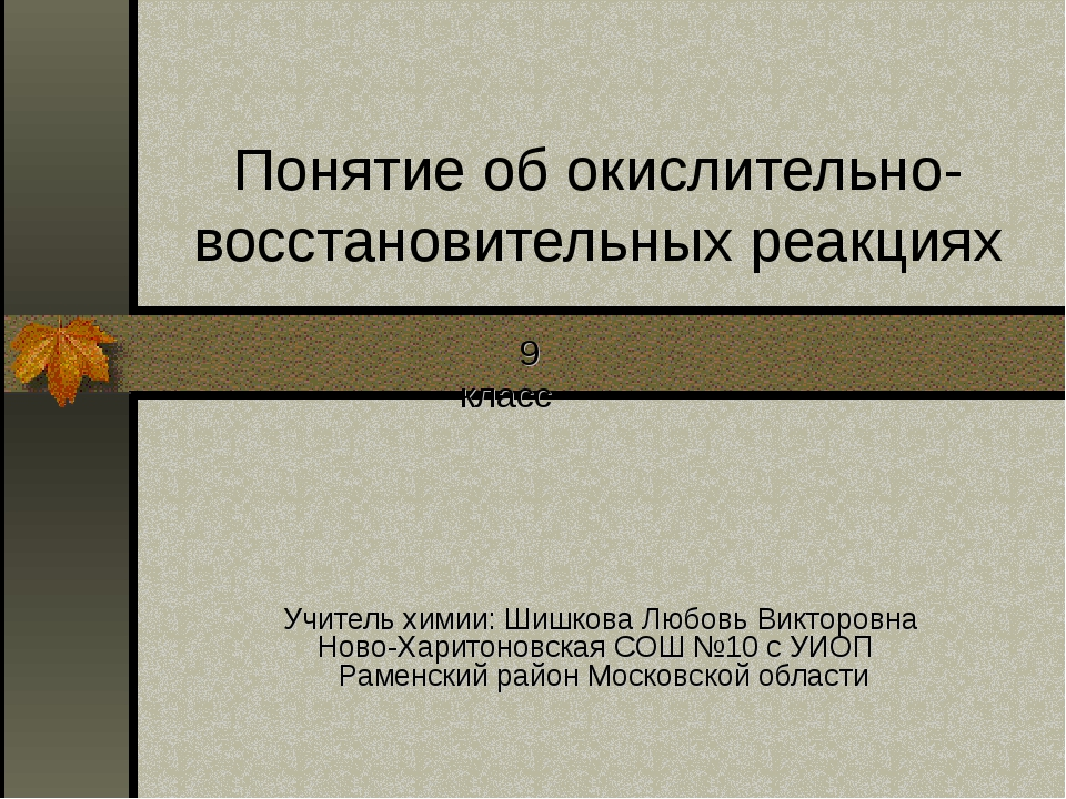 Понятие об окислительно-восстановительных реакциях Учитель химии: Шишкова Люб...