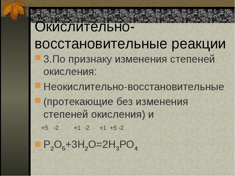 Окислительно-восстановительные реакции 3.По признаку изменения степеней окисл...