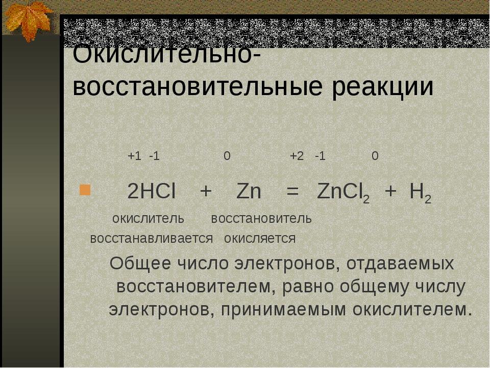 Окислительно-восстановительные реакции +1 -1 0 +2 -1 0 2HCl + Zn = ZnCl2 + H2...