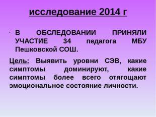 исследование 2014 г В ОБСЛЕДОВАНИИ ПРИНЯЛИ УЧАСТИЕ 34 педагога МБУ Пешковской