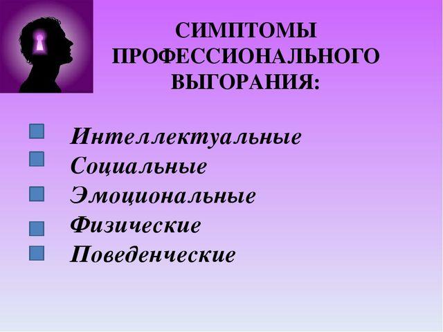 СИМПТОМЫ ПРОФЕССИОНАЛЬНОГО ВЫГОРАНИЯ: Интеллектуальные Социальные Эмоциональн...