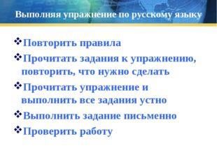 Выполняя упражнение по русскому языку Повторить правила Прочитать задания к у