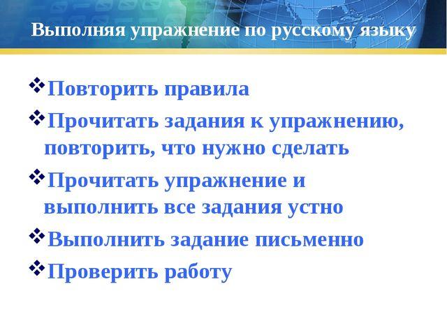 Выполняя упражнение по русскому языку Повторить правила Прочитать задания к у...