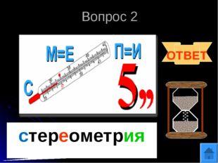 Вопрос 2 ОТВЕТ стереометрия