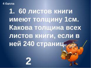2. Сумма всех трех чисел равна их произведению. Эти числа различные и однозна