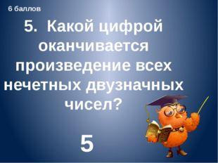 6. Лена сказала предложение, которое являлось верным. Коля его в точности пов