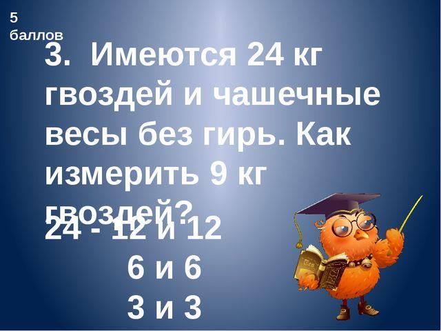 Делится ли число 111*121*131*141-151 на 10? да 5 баллов