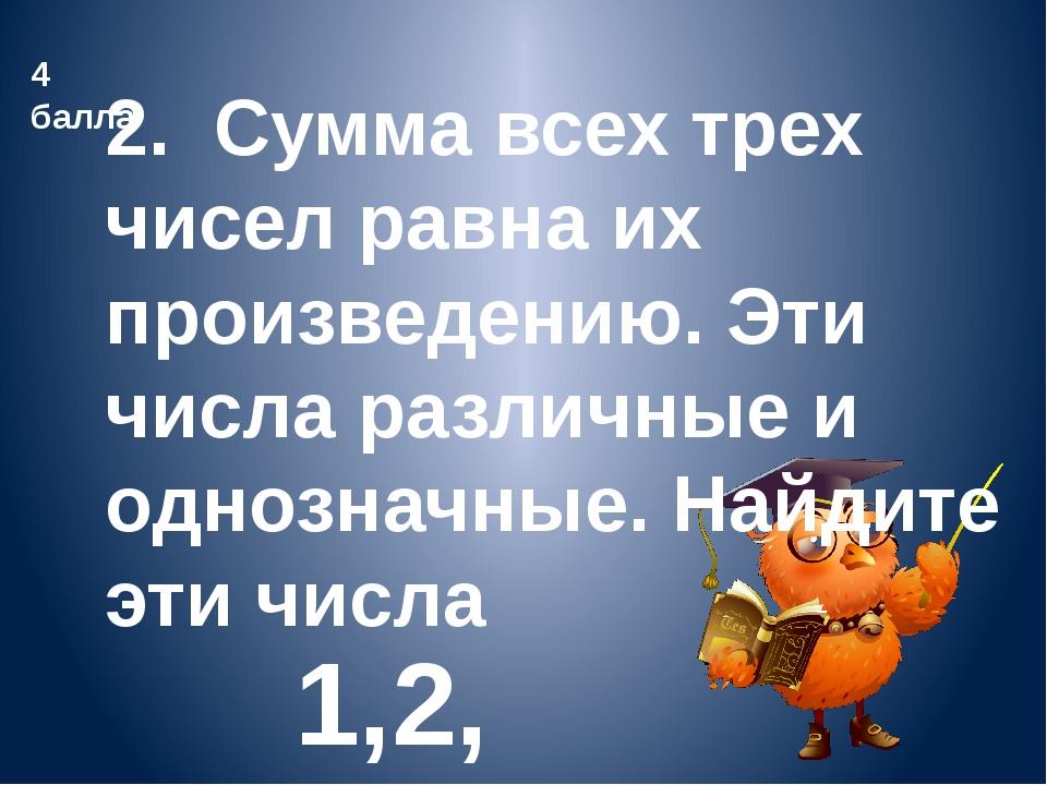 3. Имеются 24 кг гвоздей и чашечные весы без гирь. Как измерить 9 кг гвоздей?...