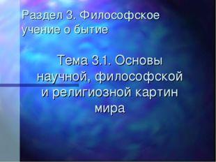 Раздел 3. Философское учение о бытие Тема 3.1. Основы научной, философской и