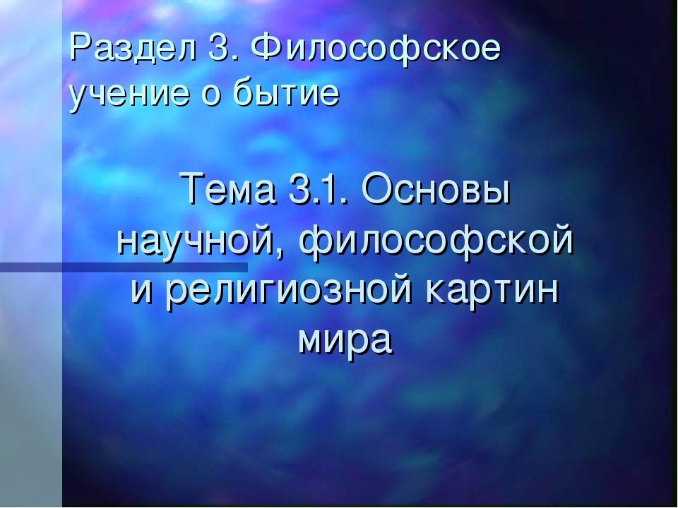 Раздел 3. Философское учение о бытие Тема 3.1. Основы научной, философской и...