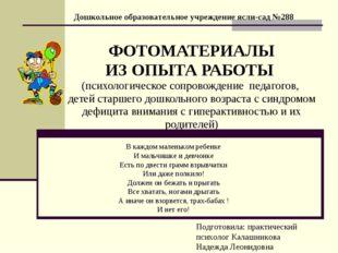 ФОТОМАТЕРИАЛЫ ИЗ ОПЫТА РАБОТЫ (психологическое сопровождение педагогов, детей