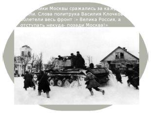 Защитники Москвы сражались за каждую пядь земли. Слова политрука Василия Клоч