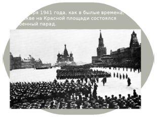 7 ноября 1941 года, как в былые времена, в Москве на Красной площади состоялс
