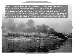 В российской истории есть события, золотом горящие на скрижалях её ратной сла