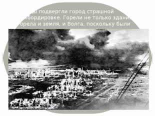 Немцы подвергли город страшной бомбордировке. Горели не только здания, горел