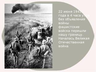 22 июня 1941 года в 4 часа утра без объявления войны фашистские войска перешл
