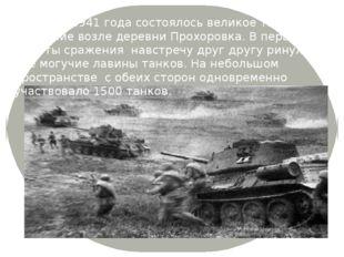 .12 июня 1941 года состоялось великое танковое сражение возле деревни Прохоро