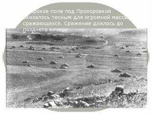 Широкое поле под Прохоровкой оказалось тесным для огромной массы сражающихся