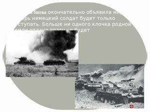 Курская битва окончательно объявила миру, что теперь немецкий солдат будет т