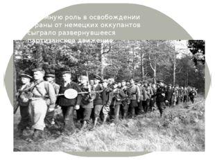 Огромную роль в освобождении страны от немецких оккупантов сыграло развернувш
