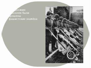 К подножию Мавзолея были брошены фашистские знамёна