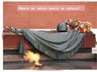 Никто не забыт- ничто не забыто!