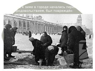 Уже к зиме в городе начались перебои с продовольствием, был повреждён водопро
