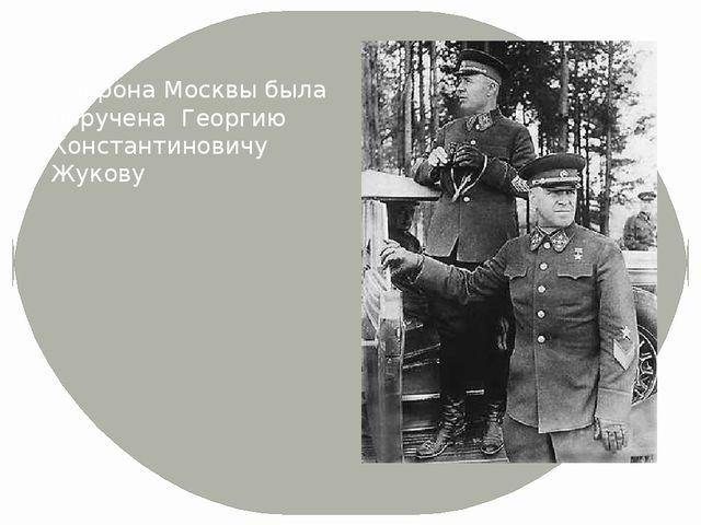 Оборона Москвы была поручена Георгию Константиновичу Жукову