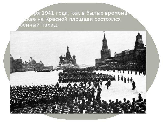 7 ноября 1941 года, как в былые времена, в Москве на Красной площади состоялс...