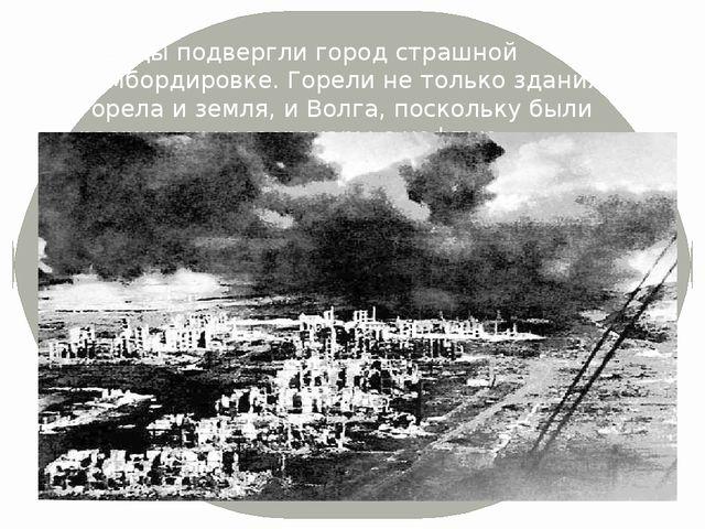 Немцы подвергли город страшной бомбордировке. Горели не только здания, горел...