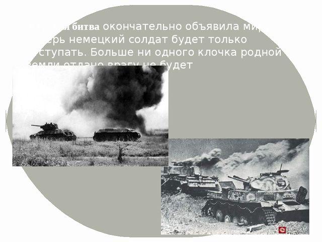 Курская битва окончательно объявила миру, что теперь немецкий солдат будет т...