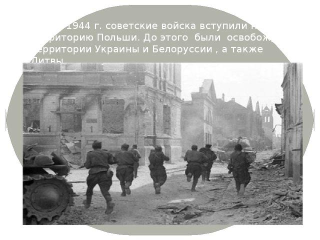Летом 1944 г. советские войска вступили на территорию Польши. До этого были о...