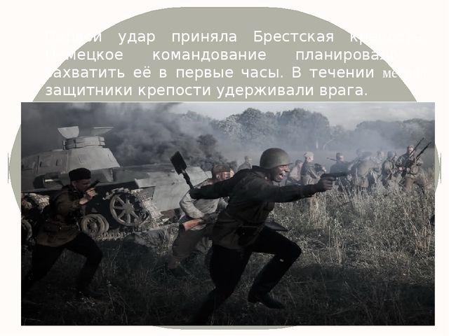 Первой удар приняла Брестская крепость. Немецкое командование планировало зах...