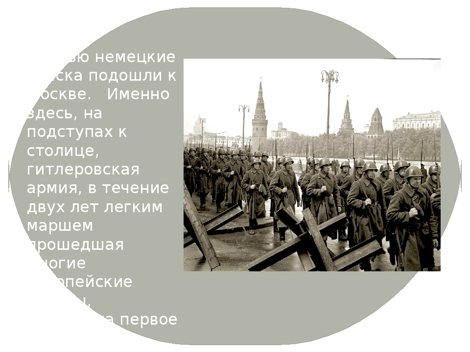 Осенью немецкие войска подошли к Москве. Именно здесь, на подступах к столице...