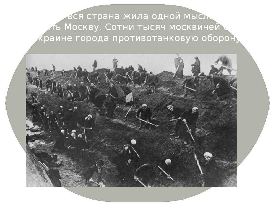 В эти дни вся страна жила одной мыслью- отстоять Москву. Сотни тысяч москвиче...