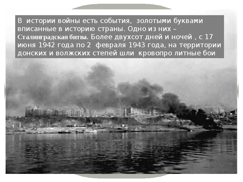 В российской истории есть события, золотом горящие на скрижалях её ратной сла...