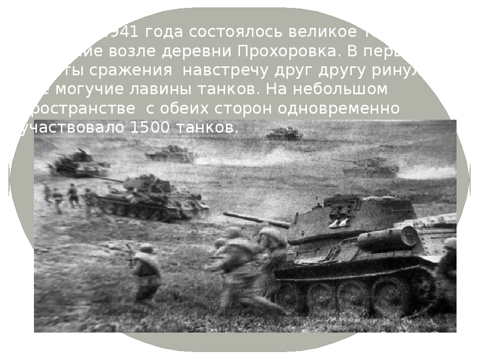 .12 июня 1941 года состоялось великое танковое сражение возле деревни Прохоро...