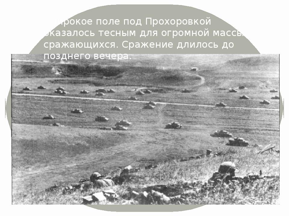 Широкое поле под Прохоровкой оказалось тесным для огромной массы сражающихся...