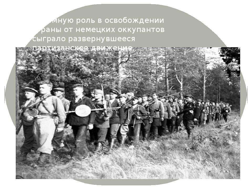 Огромную роль в освобождении страны от немецких оккупантов сыграло развернувш...