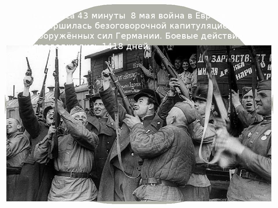 В 22 часа 43 минуты 8 мая война в Европе завершилась безоговорочной капитуляц...