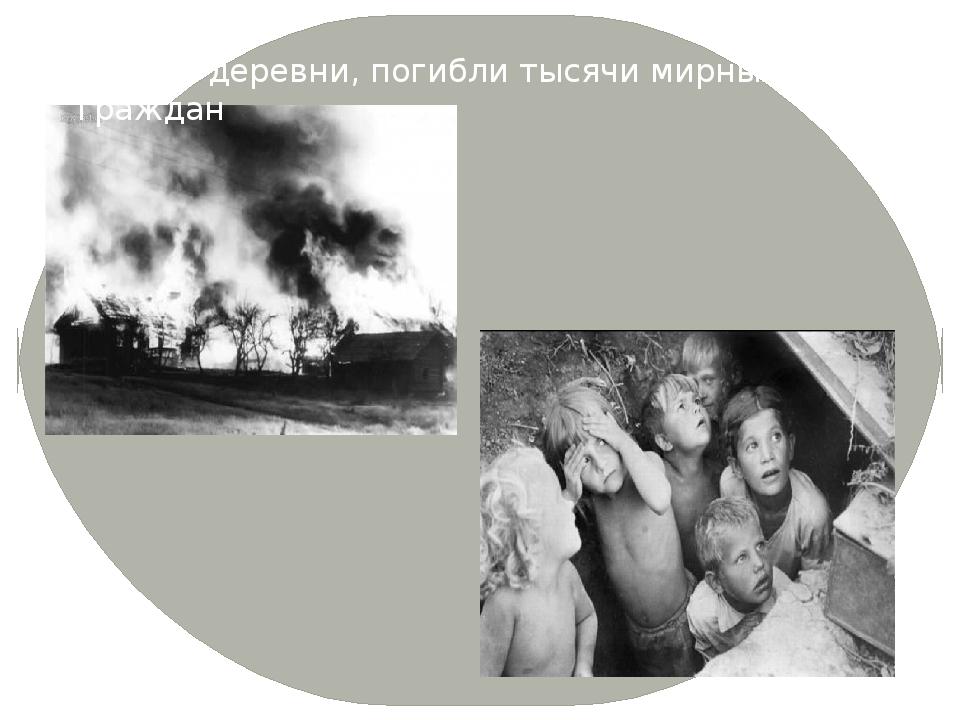 Горели деревни, погибли тысячи мирных граждан