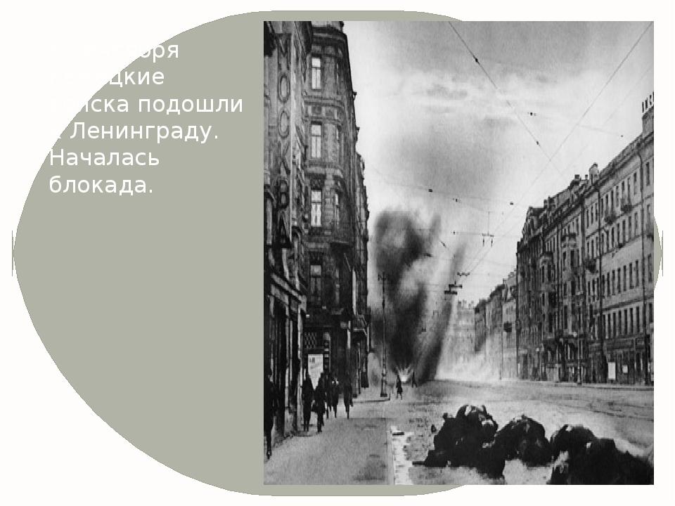 8 сентября немецкие войска подошли к Ленинграду. Началась блокада.