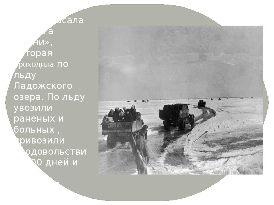 Город спасала «Дорога жизни», которая проходила по льду Ладожского озера. По...