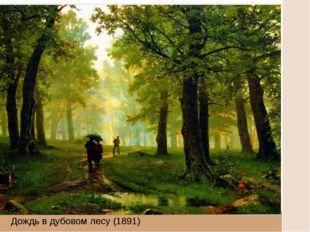 Дождь в дубовом лесу (1891)