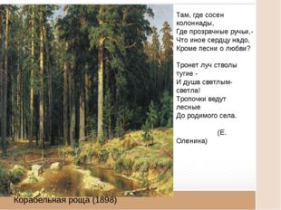 Корабельная роща (1898)  Там, где сосен колоннады, Где прозрачные ручьи,- Ч