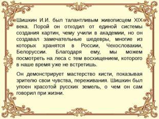 Шишкин И.И. был талантливым живописцем XIX века. Порой он отходил от единой с
