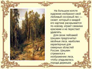 На большом холсте художник изобразил свой любимый сосновый лес — сюжет, к